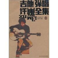 吉他弹唱许巍全集(附CD)