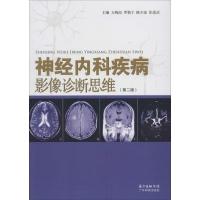 神经内科疾病影像诊断思维(第2版)医学书籍