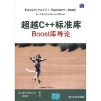 超越C++标准库:Boost库导论