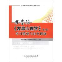 林崇德:《发展心理学》(第2版)学习精要与补充训练