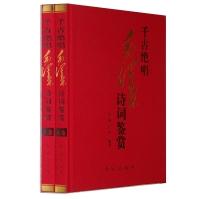 千古绝唱:毛泽东诗词鉴赏(套装全2册铜版纸精装)