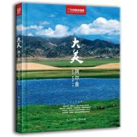中国国家地理:大美阿尔金