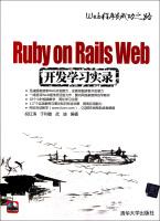 RubyonRailsWeb开发学习实录(附光盘)/Web程序员成功之路