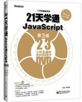 21天学编程系列:21天学通JavaScript(第3版)(含DVD光盘1张)