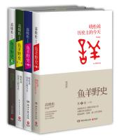 高晓松鱼羊野史系列畅销系列(套装共4册)