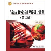 VisualBasic6.0程序设计教程(第2版)