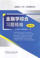 金融硕士(MF)考试辅导用书:金融学综合习题精编(第4版)