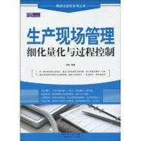 生产现场管理细化量化与过程控制