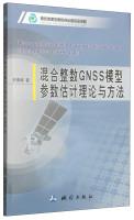 混合整数GNSS模型参数估计理论与方法