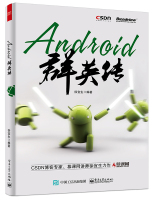 Android群英传