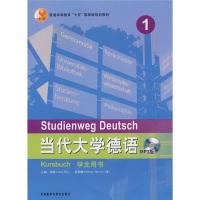 当代大学德语1(学生用书)(附光盘1张)