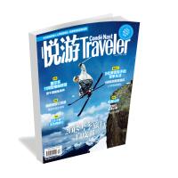 悦游CNTraveler旅游杂志2015年12月号最新单期全国包邮