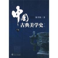 中国古典美学史(下卷)(第2版)