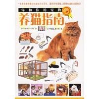 你和你的宠物:养猫指南