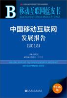 移动互联网蓝皮书:中国移动互联网发展报告(2015)