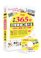 终极365天日常英语口语大全(附MP3光盘1张)