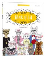 秘密花园涂绘学院丛书:猫咪乐园