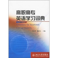 高职高专英语学习词典