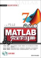 MATLAB完全学习手册(附DVD-ROM光盘1张)