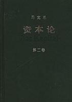 资本论(第二卷)马克思政治哲学书籍