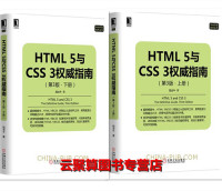 HTML5与CSS3权威指南上册+下册(第3版)陆凌牛著Web开发技术书