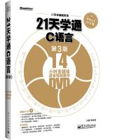 21天学通C语言(第3版)(附光盘)