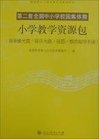 第二套全国中小学校园集体舞:小学教学资源包(附录像光盘+音乐光盘+挂图+教师指导手册)