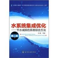 水系统集成优化:节水减排的系统综合方法(第2版)