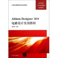 AltiumDesigner10.0电路设计实用教程