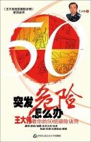 《王大伟反恐怖避险手册》系列丛书·突发危险怎么办:王大伟教你的50招避险诀窍