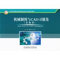 机械制图与CAD习题集(非机类)