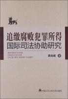 追缴腐败犯罪所得国际司法协助研究