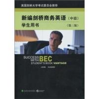 新编剑桥商务英语学生用书:中级(第3版附光盘)