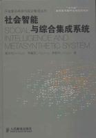 社会智能与综合集成系统戴汝为等编计算机与互联网书籍