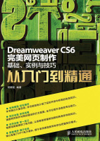 DreamweaverCS6完美网页制作:基础、实例与技巧从入门到精通