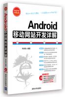 网站开发非常之旅:Android移动网站开发详解(附DVD光盘1张)