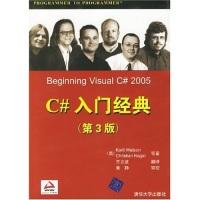 C#入门经典(第3版)