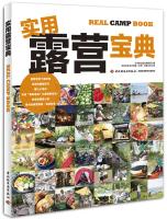 实用露营宝典:快乐生活教科书