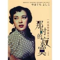 那时的寂寞:一代名伶李香兰