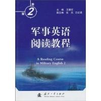 军事英语阅读教程(第2册)