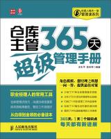经理人每天一堂管理课系列:仓库主管365天超级管理手册