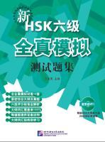 新HSK六级全真模拟测试题集(附MP3光盘1张)