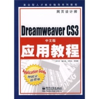 DreamweaverCS3中文版应用教程