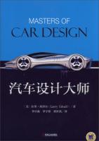 汽车设计大师