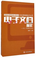 文科用网络技术丛书:电子文档制作·PC、iPad和Android