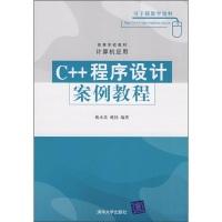 高等学校教材·计算机应用:C++程序设计案例教程