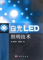 白光LED照明技术