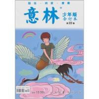 意林少年版合订本第22卷