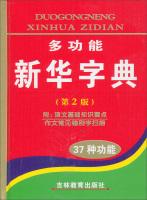 多功能新华字典(第2版)