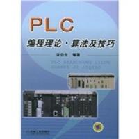 PLC编程理论算法及技巧